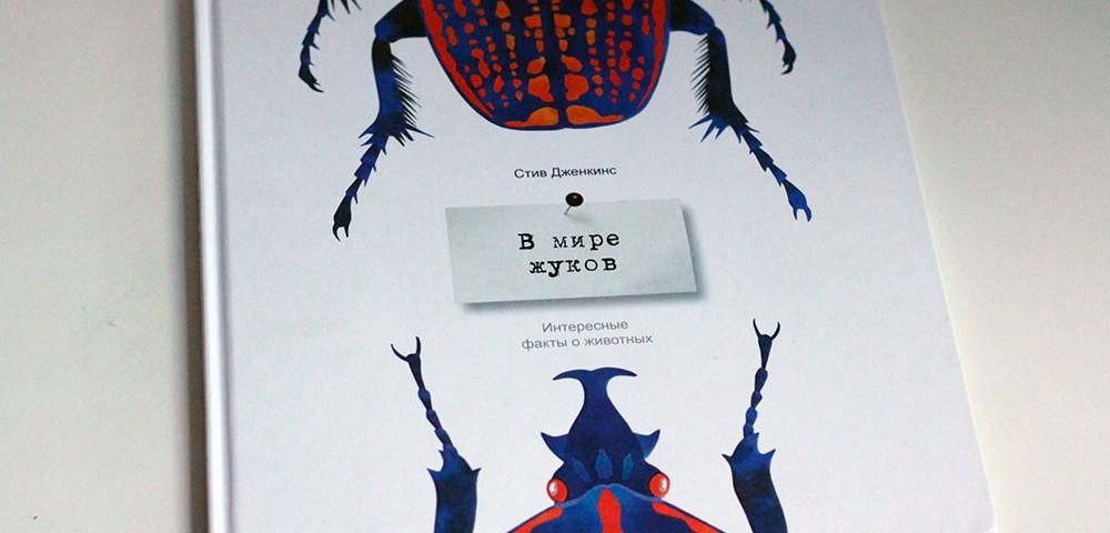 «В мире жуков» Стива Дженкинса