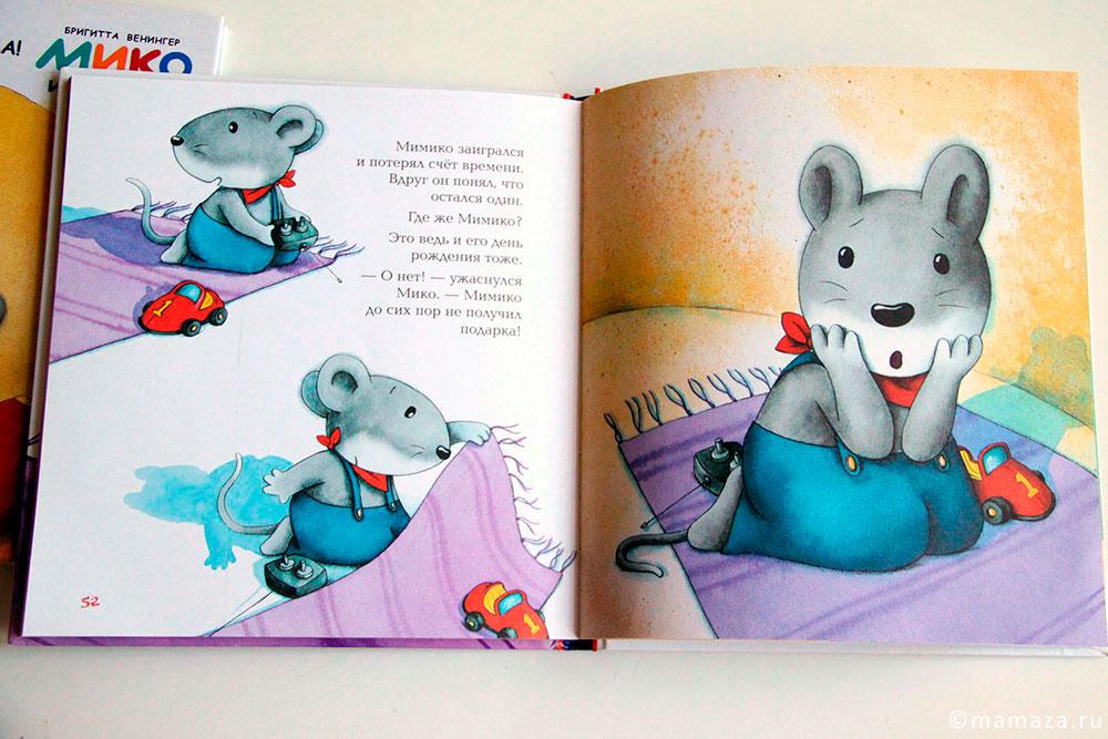 Подборка книг про мышей