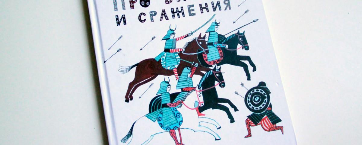 «Про битвы и сражения» Эдуард Шендерович