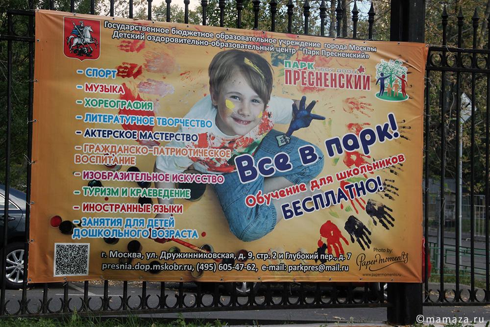 """Детский парк """"Пресненский"""""""