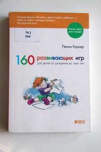 «160 развивающих игр для детей от рождения до трех лет»