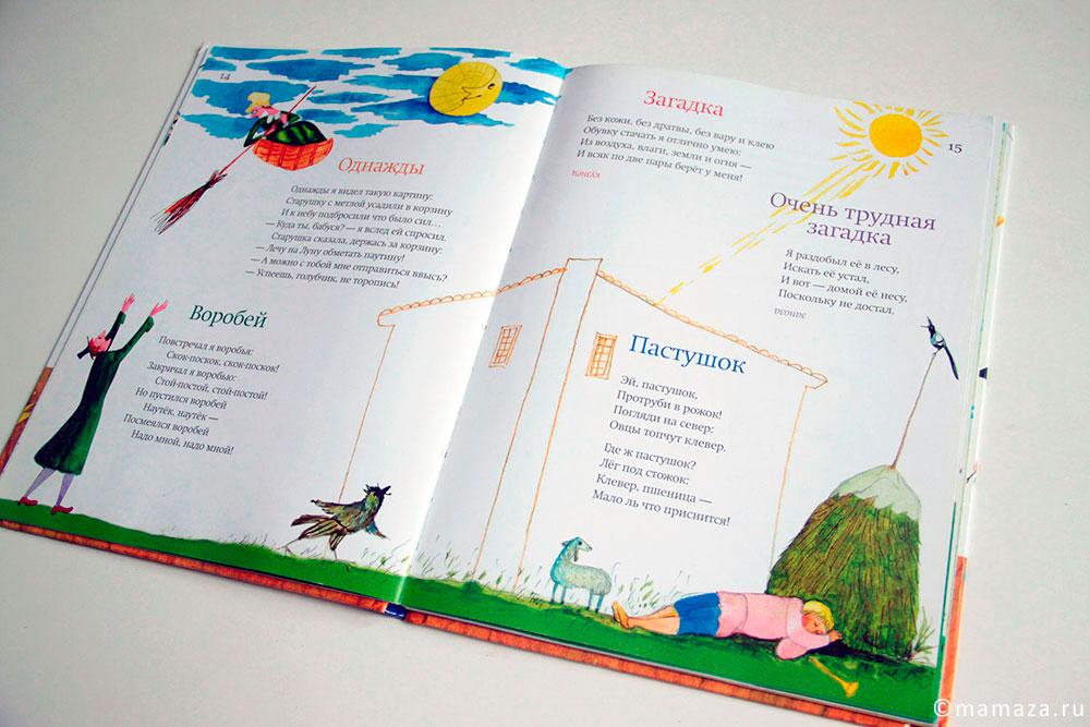 """""""Королевская считалка"""". Английская поэзия для детей в переводах Марины Бородицкой"""