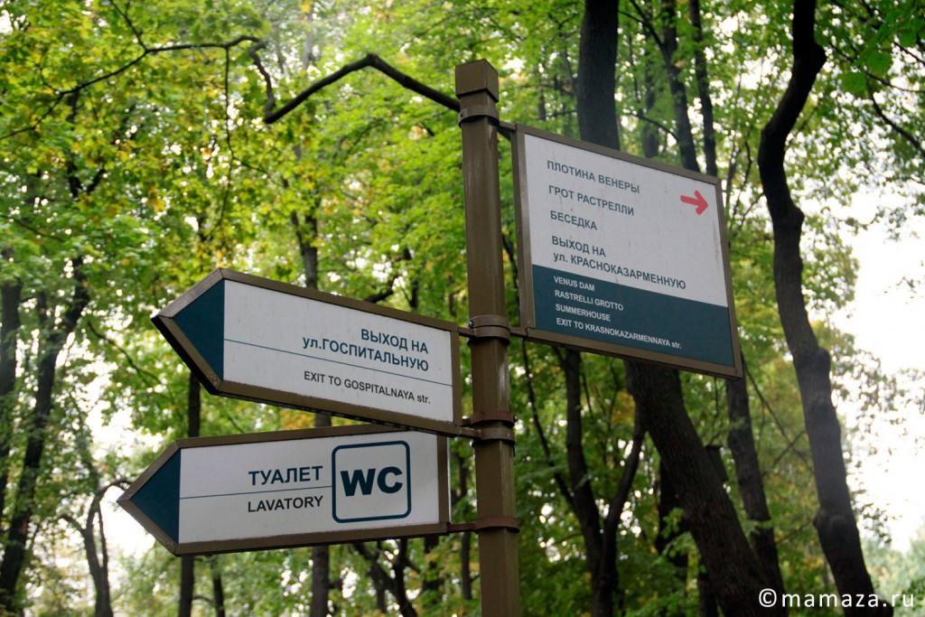 Парк «Лефортово»