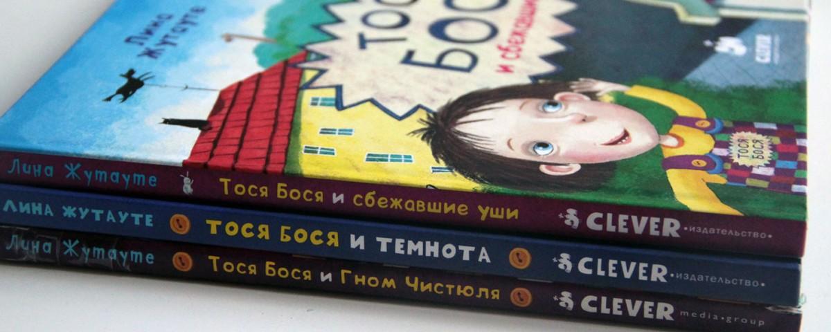 Серия книг про Тосю Босю
