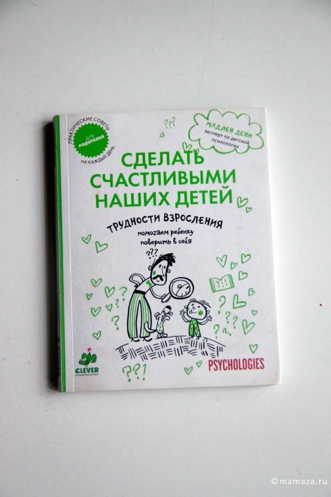 Сделать счастливыми наших детей