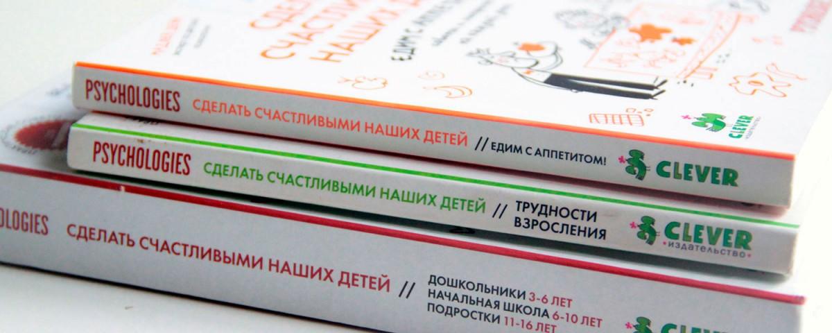 Серия книг «Сделать счастливыми наших детей»