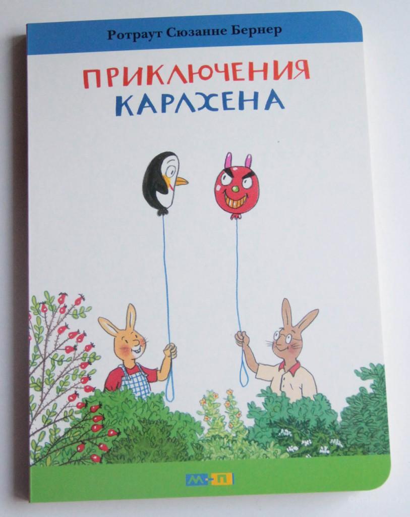 Книги про Карлхена