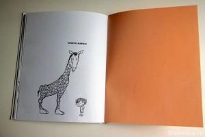 полтора жирафа