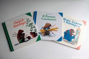 Серия книг про бобра Кастора