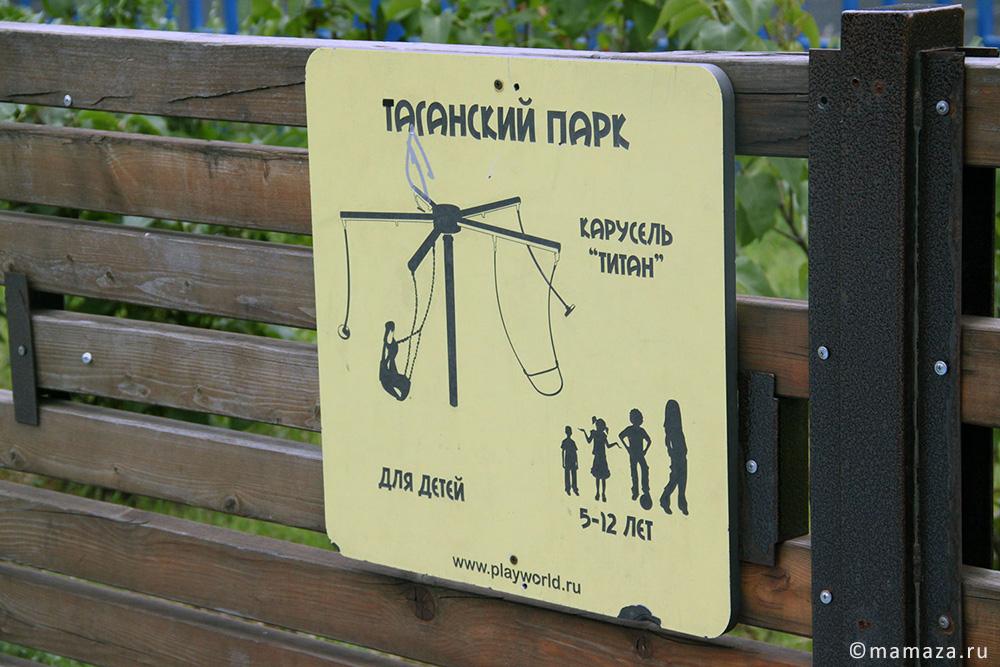 """Детская площадка и Батутный парк в парке """"Таганский"""""""