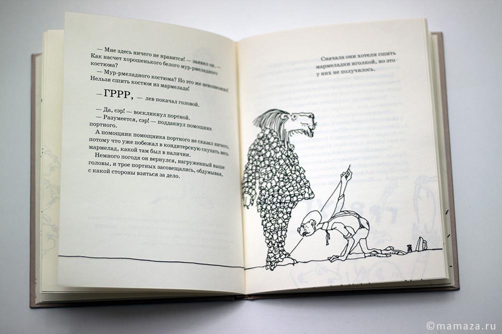 «Лафкадио, или лев, который отстреливался» Шел Сильверстайн