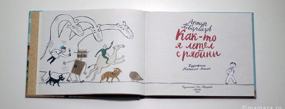 «Как-то я летел с рябины». Стихи Артура Гиваргизова