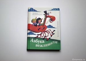 «Азбука вежливости» Людмила Васильева-Гангнус