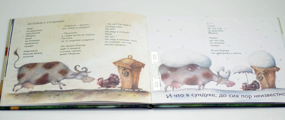 «Глупая лошадь». Самые новые старинные английские баллады. Вадим Левин