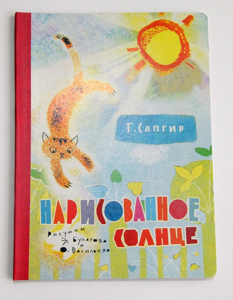 """Детские стихи Генриха Сапгира. """"Нарисованное солнце"""""""