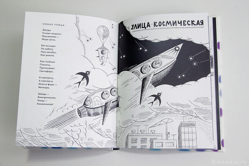 """Детские стихи Генриха Сапгира. """"Звездная карусель"""""""