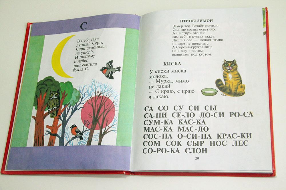 """Детские стихи Генриха Сапгира. """"Букварь"""""""