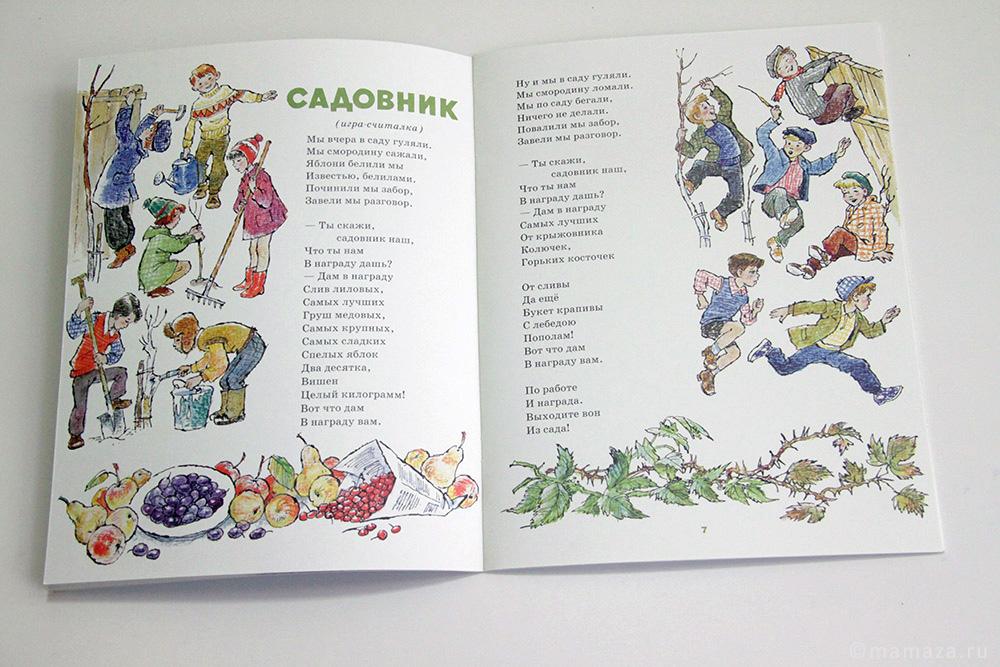 """Детские стихи Генриха Сапгира. """"Садовник"""""""