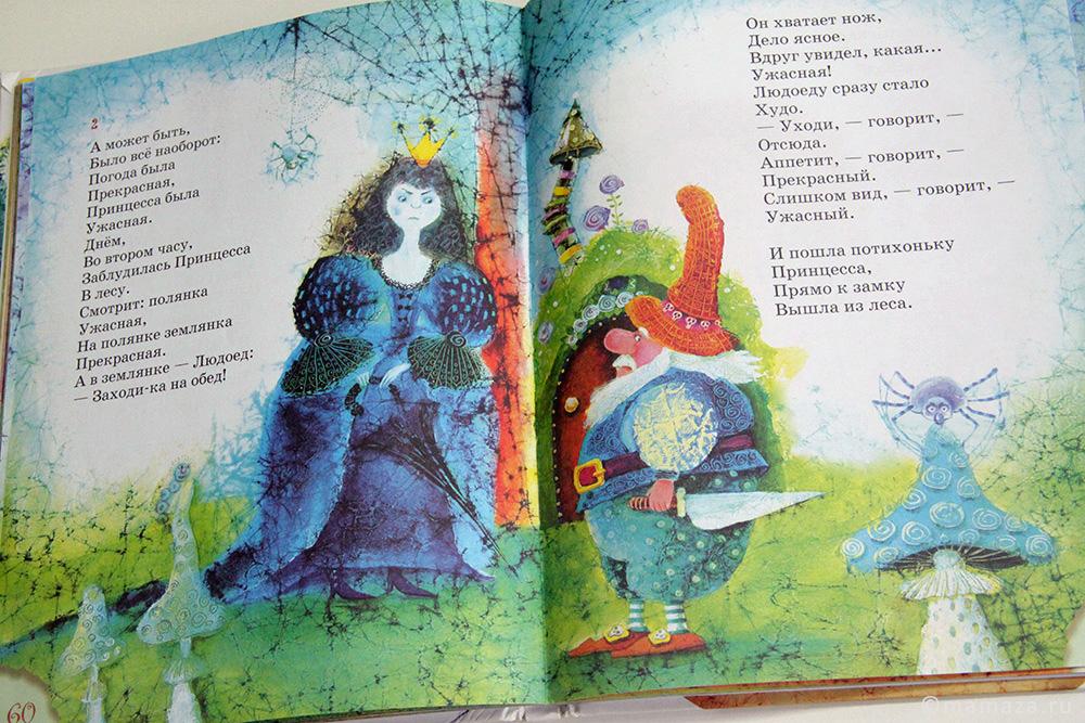 Детские стихи Генриха Сапгира