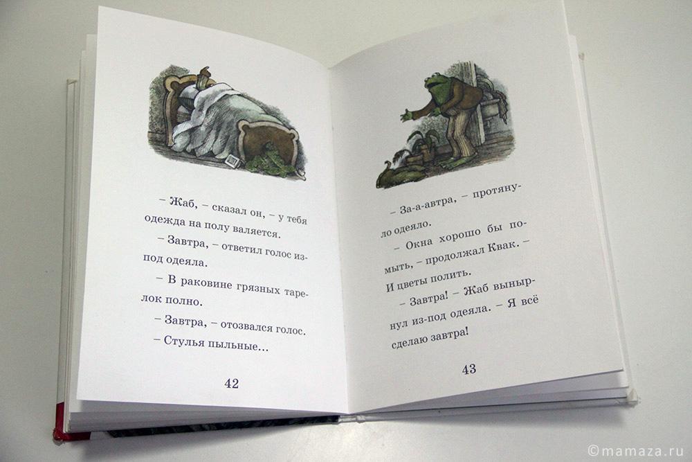 Артур Лобел. Серия книг про Квака и Жаба