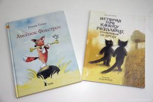 Две сказки про непохожих: «Лисенок Фокстрот» и «История про кошку Розалинду»