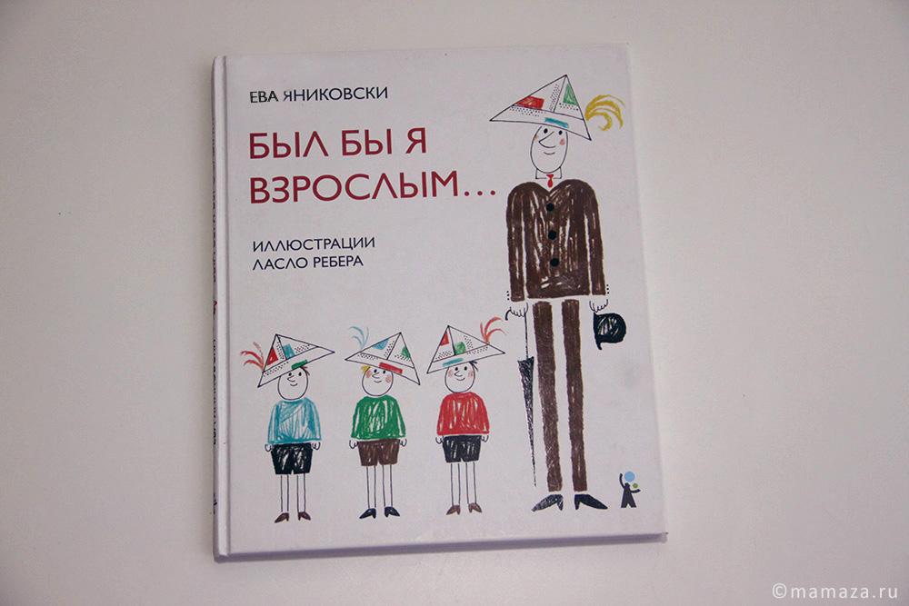 """""""Был бы я взрослым"""" Ева Яниковски"""