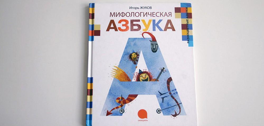 «Мифологическая азбука» Игоря Жукова