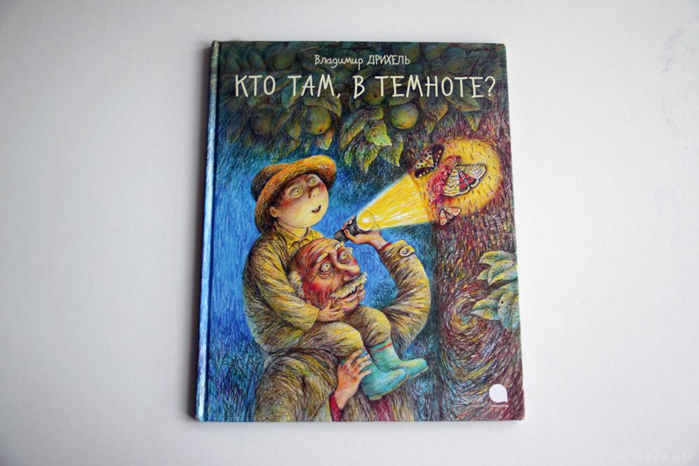 «Кто там, в темноте?» Владимир Дрихель