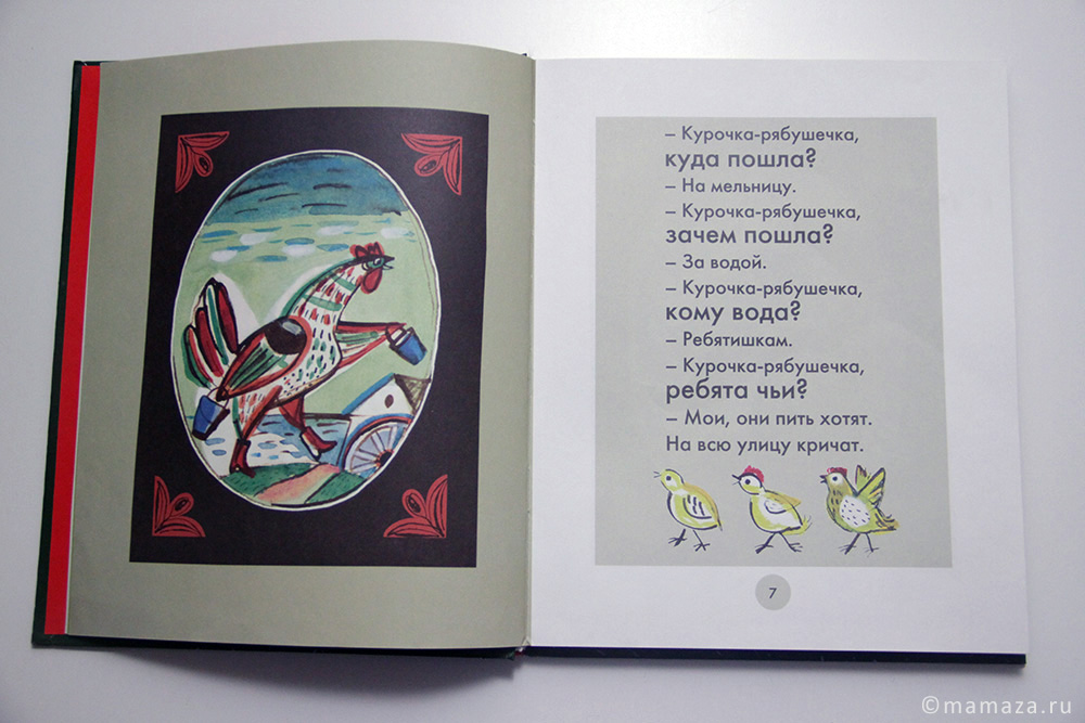 «Заяц белый, куда бегал?»: песенки-потешки, загадки, считалки, скороговорки, колыбельные