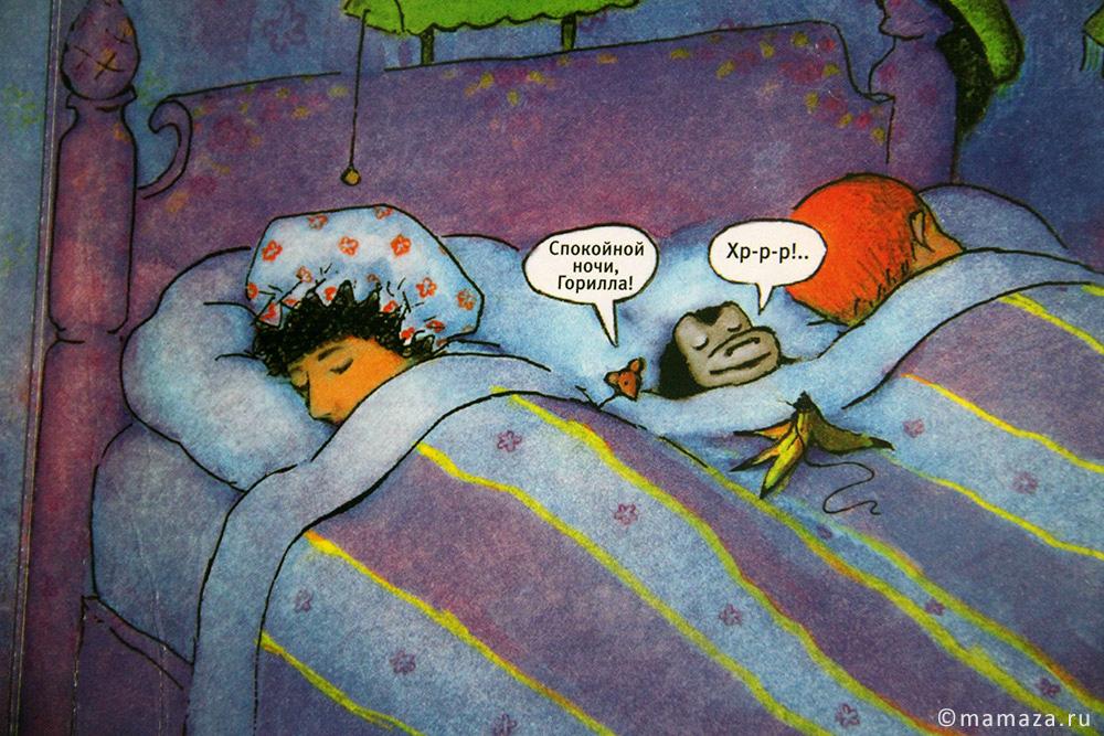 «Спокойной ночи, Горилла!» Пэгги Ратмен