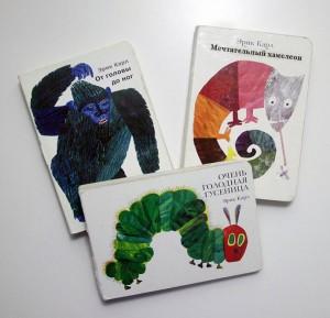Книжки-картонки Эрика Карла