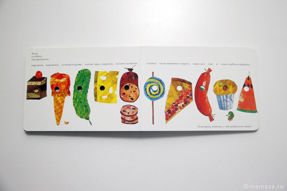 """Книжки-картонки Эрика Карла """"Очень голодная гусеница"""""""