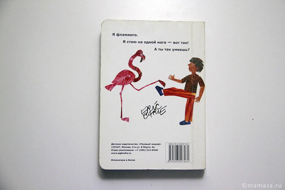 """Книжки-картонки Эрика Карла """"От головы до ног"""""""