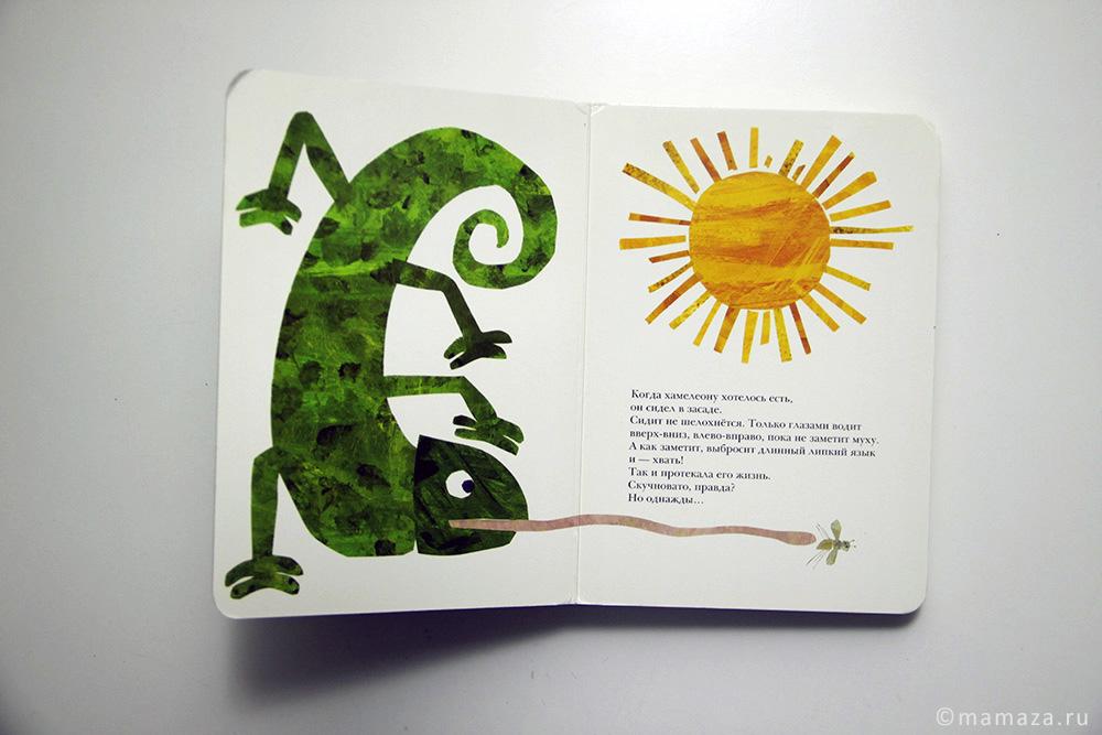 """Книжки-картонки Эрика Карла """"Мечтательный хамелеон"""""""