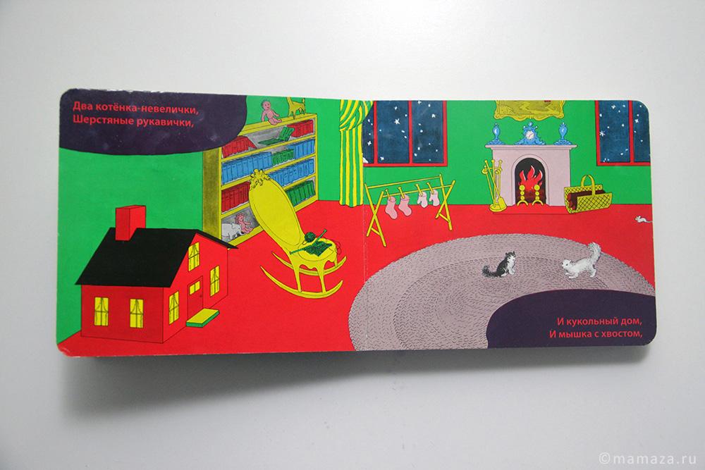 «Баю-бюшки, Луна» - книжка на ночь