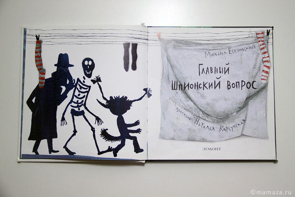 Михаил Есеновский «Главный шпионский вопрос»