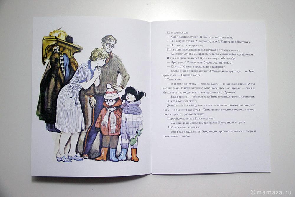 «Два сапога – пара» Владимир Разумневич