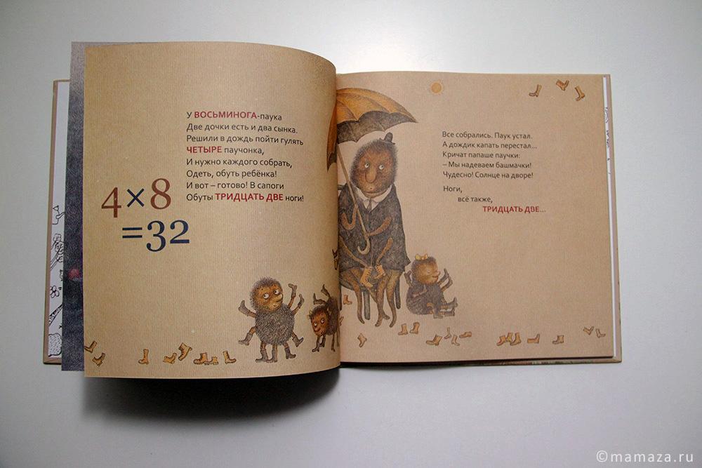 «Семь невысоких гномов» - таблица умножения в стихах и картинках