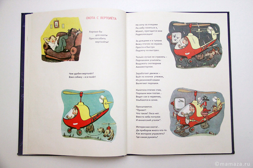 «Чудо-кровать» с рисунками Константина Ротова